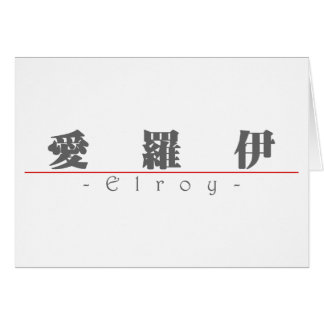 Chinese name for Elroy 20571_3.pdf Card