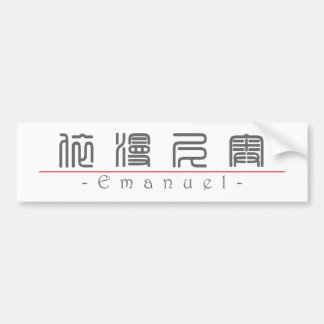 Chinese name for Emanuel 22260_0.pdf Bumper Stickers