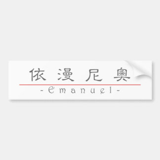 Chinese name for Emanuel 22260_2.pdf Bumper Sticker
