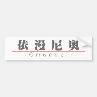 Chinese name for Emanuel 22260_3.pdf Bumper Sticker