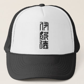 Chinese name for Enid 20111_0.pdf Trucker Hat