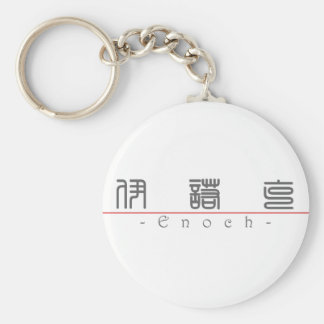 Chinese name for Enoch 20575_0.pdf Key Chain