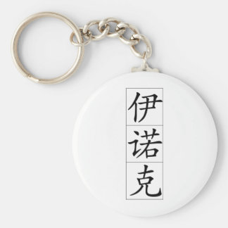 Chinese name for Enoch 20575_1.pdf Keychain
