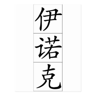 Chinese name for Enoch 20575_1 pdf Post Card