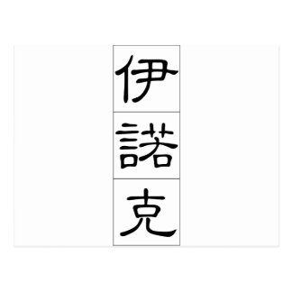 Chinese name for Enoch 20575_2 pdf Post Cards