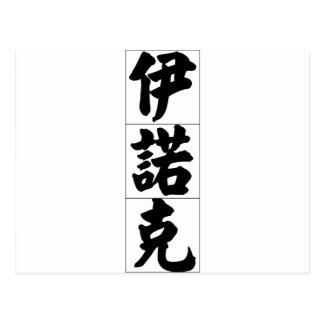 Chinese name for Enoch 20575_4 pdf Postcard