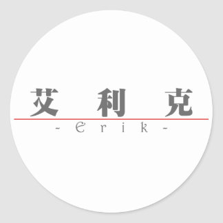 Chinese name for Erik 22276_3.pdf Classic Round Sticker