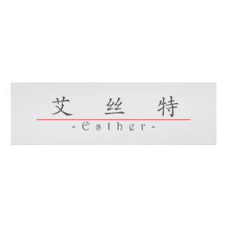 Chinese name for Esther 20114_1 pdf Poster