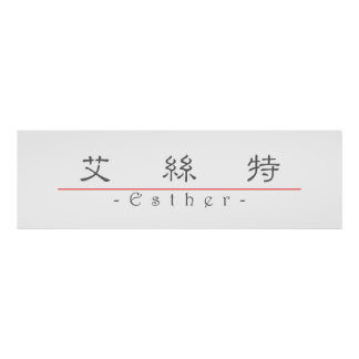 Chinese name for Esther 20114_2 pdf Print