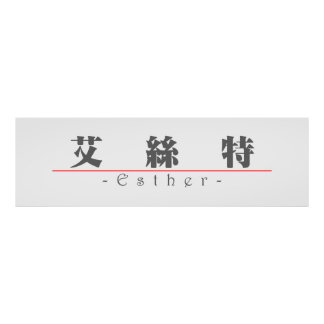 Chinese name for Esther 20114_3 pdf Print