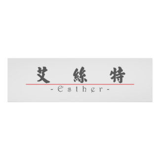 Chinese name for Esther 20114_4 pdf Posters