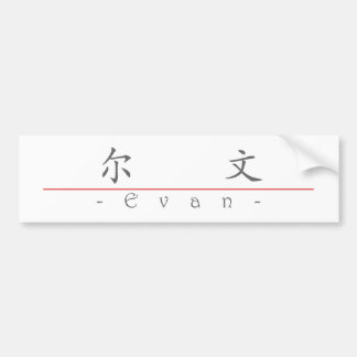 Chinese name for Evan 20579_1.pdf Bumper Sticker