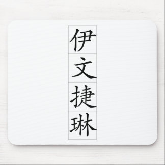 Chinese name for Evangeline 20118_1.pdf Mouse Pad