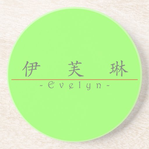 Chinese name for Evelyn 20120_1.pdf Beverage Coaster