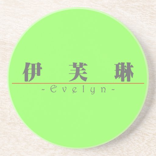 Chinese name for Evelyn 20120_3.pdf Beverage Coaster