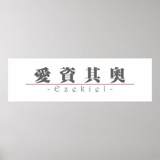 Chinese name for Ezekiel 22194_3.pdf Poster