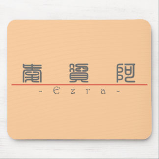 Chinese name for Ezra 22203_0.pdf Mousepads