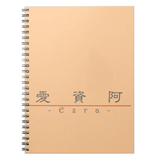 Chinese name for Ezra 22203_2.pdf Note Books