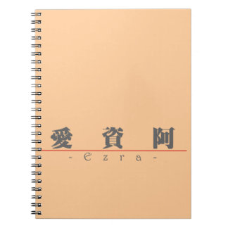 Chinese name for Ezra 22203_3.pdf Spiral Notebook