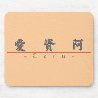 Chinese name for Ezra 22203_4.pdf Mouse Pad