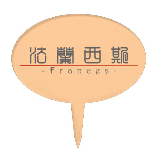 Chinese name for Frances 20126_0.pdf Oval Cake Topper