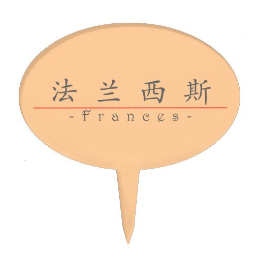 Chinese name for Frances 20126_1.pdf Cake Toppers