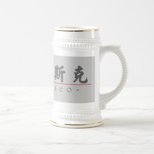 Chinese name for Francisco 22210_4.pdf Beer Stein