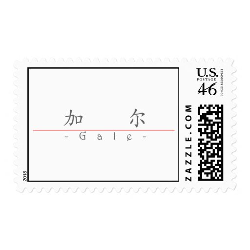 Chinese name for Gale 20592_1.pdf Postage Stamp