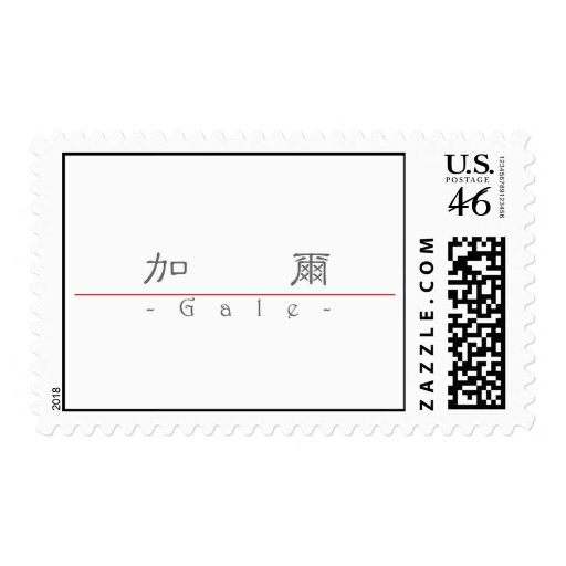 Chinese name for Gale 20592_2.pdf Postage Stamps