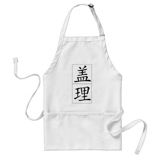 Chinese name for Gary 20593_1.pdf Adult Apron
