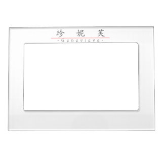Chinese name for Genevieve 20132_1.pdf Magnetic Photo Frame