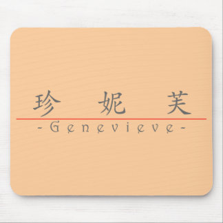 Chinese name for Genevieve 20132_1.pdf Mouse Pad