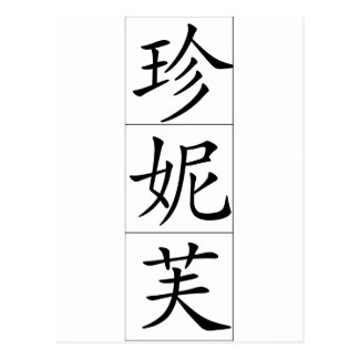 Chinese name for Genevieve 20132_1.pdf Postcard