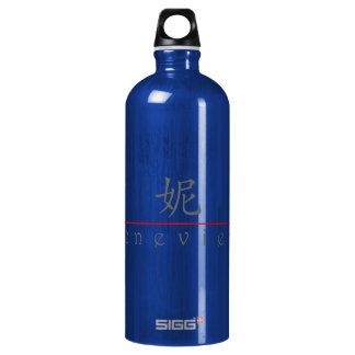Chinese name for Genevieve 20132_1.pdf Water Bottle