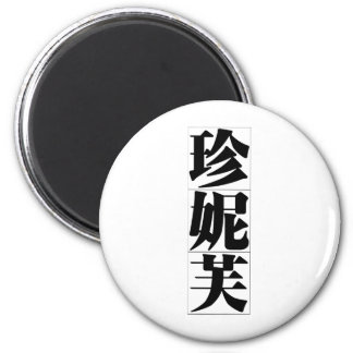Chinese name for Genevieve 20132_3.pdf 2 Inch Round Magnet