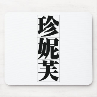 Chinese name for Genevieve 20132_3.pdf Mouse Pad