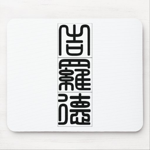 Chinese name for Gerald 20599_0.pdf Mousepad
