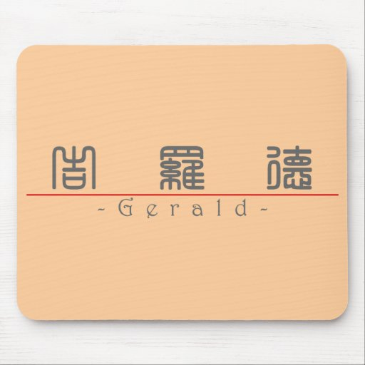 Chinese name for Gerald 20599_0.pdf Mousepads