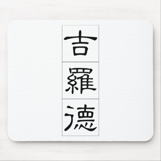 Chinese name for Gerald 20599_2.pdf Mouse Pad