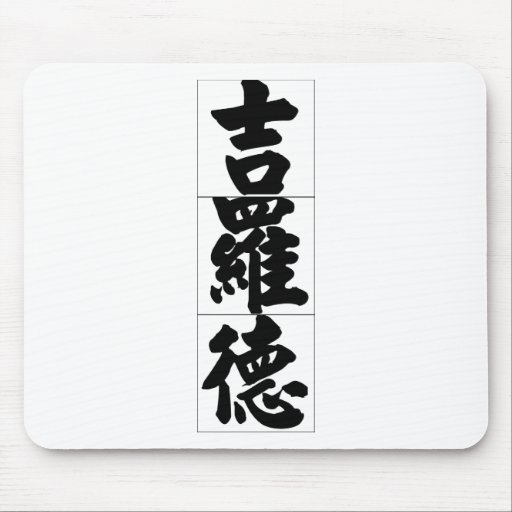 Chinese name for Gerald 20599_4.pdf Mouse Pad
