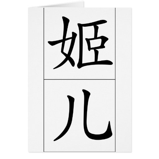 Chinese name for Gill 20135_1.pdf Cards