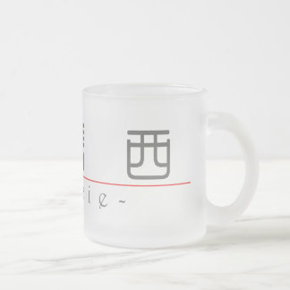 Chinese name for Gracie 21135_0.pdf Frosted Glass Coffee Mug