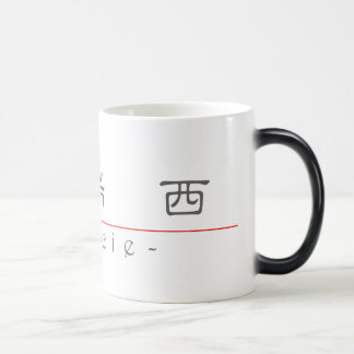 Chinese name for Gracie 21135_2.pdf Magic Mug