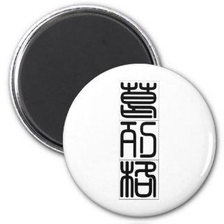 Chinese name for Greg 20606_0.pdf Fridge Magnets