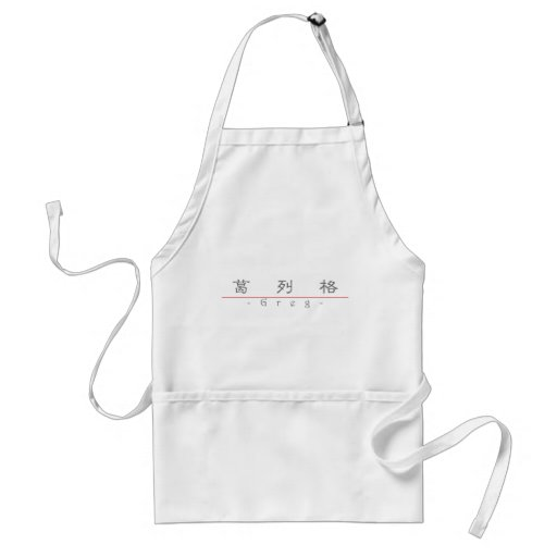 Chinese name for Greg 20606_2.pdf Adult Apron