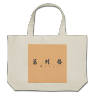 Chinese name for Greg 20606_4 pdf Tote Bags