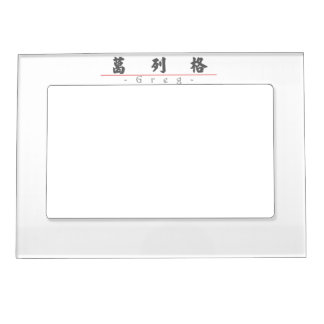Chinese name for Greg 20606_4.pdf Magnetic Frame