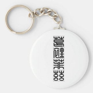 Chinese name for Griffith 20608_0.pdf Keychain