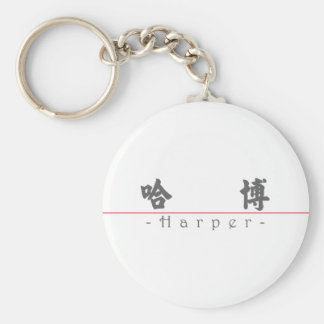 Chinese name for Harper 21053_4.pdf Key Chain