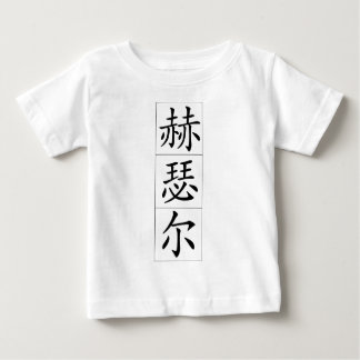 Chinese name for Heather 20146_1.pdf Baby T-Shirt
